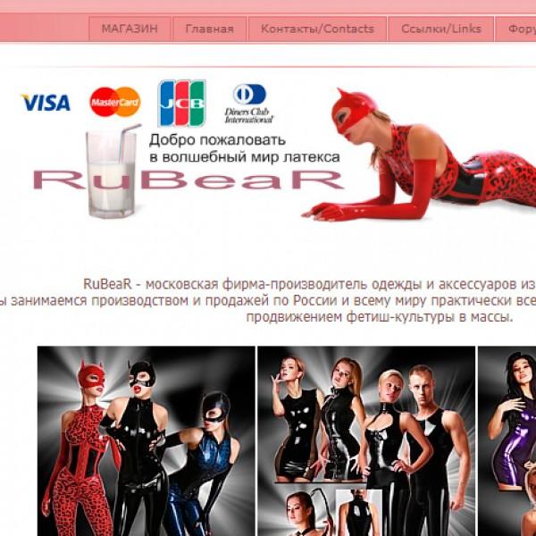 Архив RuBeaR