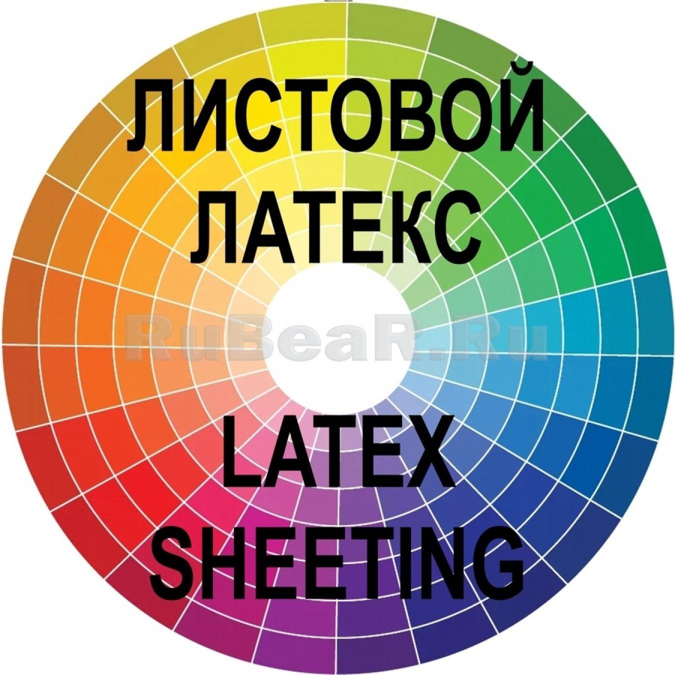 Латекс в листах и рулонах